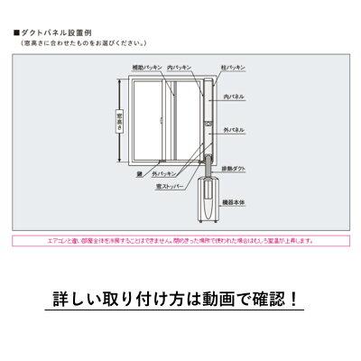 CORONA コロナ テラス窓用ダクトパネル HDP-180M