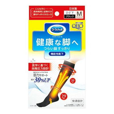 メディキュット 機能性靴下 M(1足)