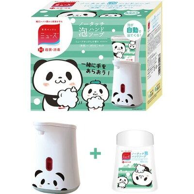 お買いものパンダ ミューズ ノータッチ 泡 ハンドソープ 本体+詰め替えボトルセット(1セット)