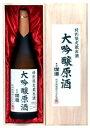 爛漫 超特撰 大吟醸 原酒 1.8L