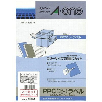 PPC(コピー)ラベル 透明ツヤ消しフィルムタイプA4判 ノーカット 100シート