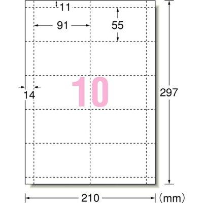 マルチカード 各種プリンタ兼用紙 白無地A4判 10面 名刺サイズ 100シート(1,000枚)