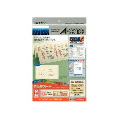 マルチカード 各種プリンタ兼用紙 アイボリーA4判 10面 名刺サイズ 10シート(100枚)