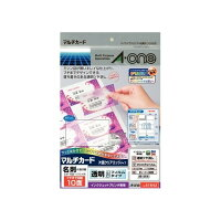 エーワン マルチカード 名刺 インクジェットプリンタ専用 10面 透明 51642(3シート)