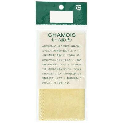 浅沼・キングセーム皮 大 30×30cm