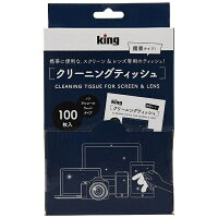 キング レンズクリーニングティッシュ PSCL100N2(100枚入)