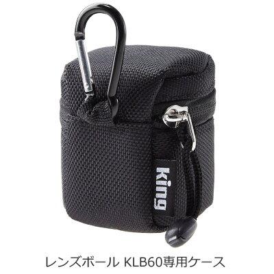 キング レンズボール KLB60(1コ入)