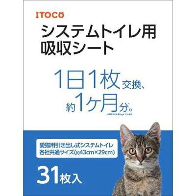 猫の時間 システムトイレ用吸収シート(31枚入)