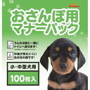 おさんぽ用 マナーパック 小・中型犬用(100枚入)