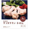 良品素材 サラダチキン 手羽元(4本入(1本*4袋))