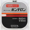 ゴーセン GS-260N ホンテロン 白 50M 0.2