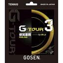 GOSEN ゴーセン G-TOUR3 ジーツアー3 17GA TSGT31 硬式テニスストリング ガット