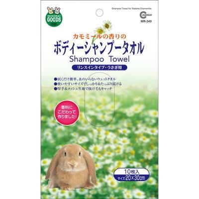 マルカン ボディーシャンプータオル カモミールの香り(10枚入)