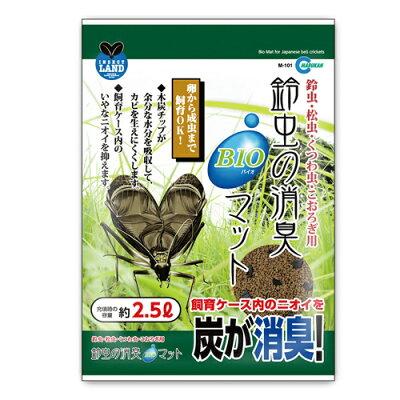 インセクトランド 鈴虫の消臭バイオマット(約2.5L)