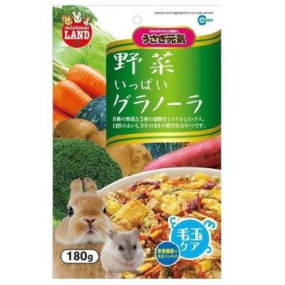 ミニマルランド 野菜いっぱい グラノーラ(180g)