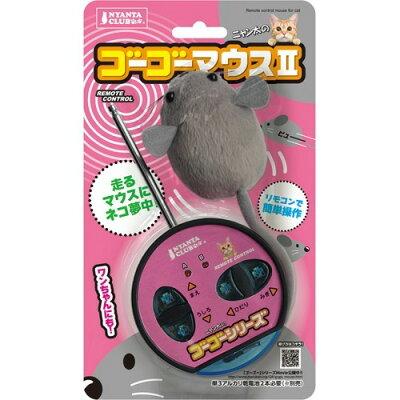 ゴーゴーマウス2(1コ入)