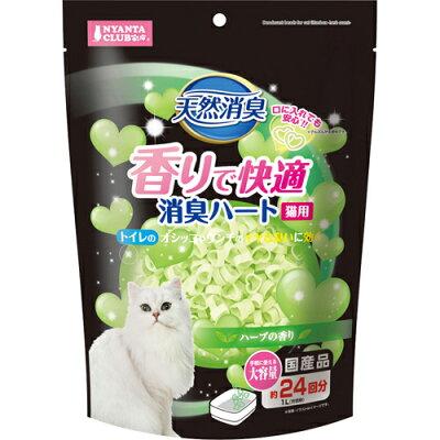 香りで快適消臭ハート 猫用 ハーブの香り(1L)