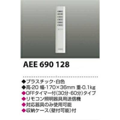 コイズミ照明 リモコン AEE690128