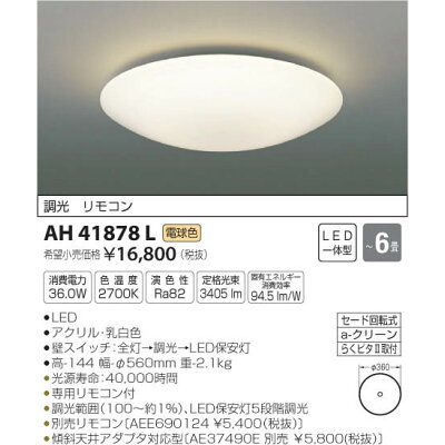 KOIZUMI LEDシーリングライト AH 41878 L
