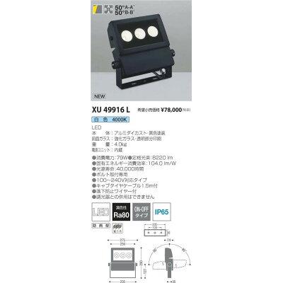 コイズミ照明 LEDアウトドアスポットXU49916L