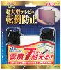 北川工業 キタリア 大型テレビ用転倒防止固定具 90型以下対応製り TF-VCB-TV-4S
