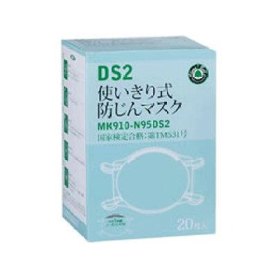 川西工業 DS2 使いきり式防じんマスク 20箱×20枚入 ホワイト #7065 フリー
