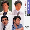 邦楽カラオケDVD男性演歌 1