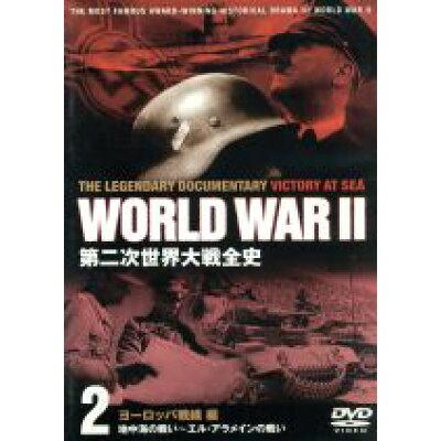第二次世界大戦 DVD  第二次世界大戦 2