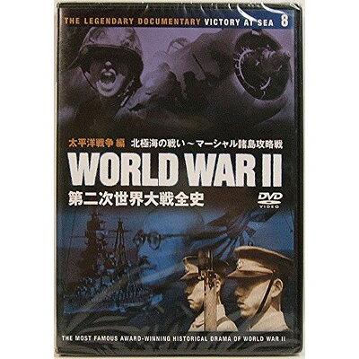第二次世界大戦 DVD  第二次世界大戦 8