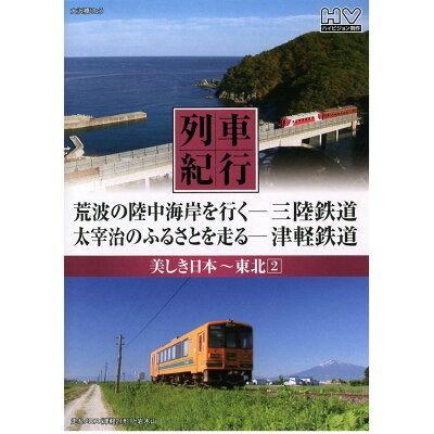 美しき日本列車紀行: 東北: 2