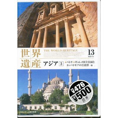世界遺産DVD  世界遺産 / アジア 3