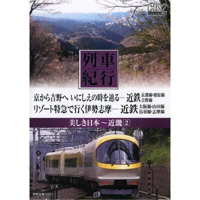 美しき日本列車紀行: 近畿: 2