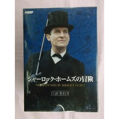 シャーロック・ホームズ の冒険 DVD11枚組17話収録 SHD-5552BD-KEEP