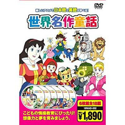 世 界 名 作 童 話DVD(6枚組全18話) 日本語と英語が学べる