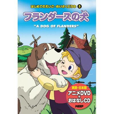 はじめてのえいご めいさくどうわ フランダースの犬 絵本+DVD+CD