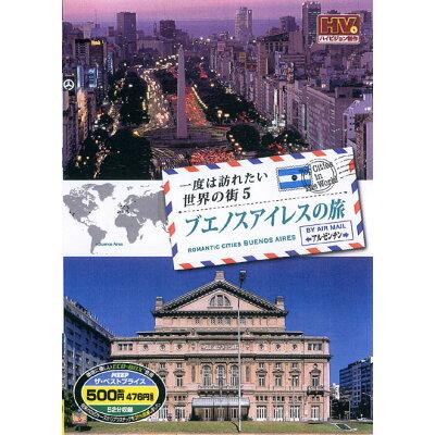 一度は訪れたい世界の街5 ブエノスアイレスの旅 アルゼンチン (DVD) RCD-5805