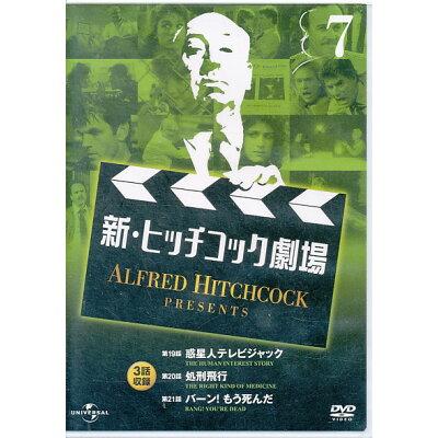 新・ヒッチコック劇場 7<2011/8/20>