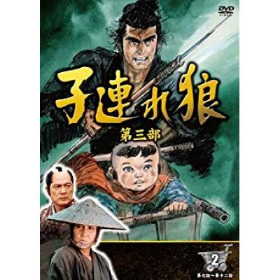 (DVD 子連れ狼 シーズン3-2 3KO-3002)