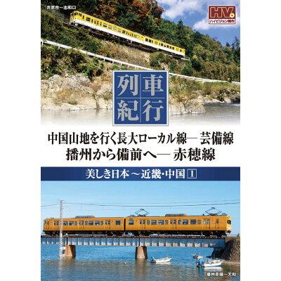 DVD 列車紀行 美しき日本 近畿中国1 中国山地を行く長大ローカル線-芸備線/播州から備前へ-赤穂線