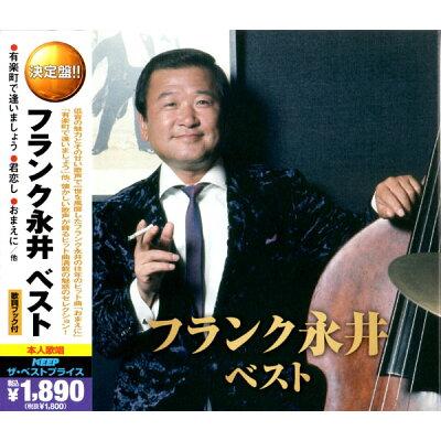 フランク永井 ベスト cd  全30曲入り