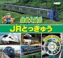 DVDつき絵本 列車大集合 JRとっきゅう