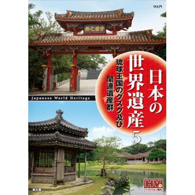(DVD) 日本の世界遺産 5 琉球王国のグスク及び関連遺産群