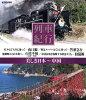 列車紀行 美しき日本 中国/Blu-ray Disc/NTBD-11004