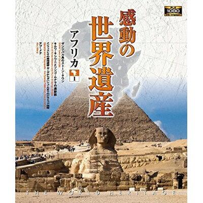 感動の世界遺産 アフリカ1/Blu-ray Disc/WHBD-13036