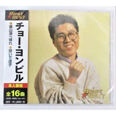 邦楽CD  チョー ヨンピル