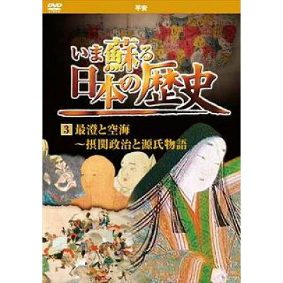 いま蘇る 日本の歴史 3 平安 最澄 空海 摂関政治 源氏物語 KVD-3203 (DVD)