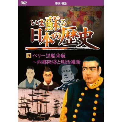いま蘇る 日本の歴史 9 幕末 明治 ペリー黒船来航 西郷隆盛 明治維新 KVD-3209 (DVD)