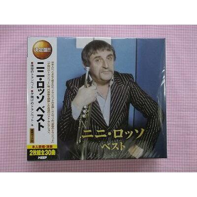 ニニロッソ/ベスト 全30曲 夜空のトランペット CD2枚組 1502