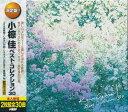 小椋佳 ベスト・コレクション30曲収録 (CD2枚組)