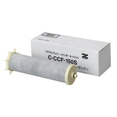 アクアセンチュリーレインボー カートリッジ C-CCF-150S(1)